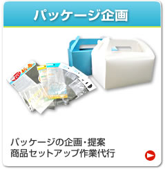 top_image_packageplanning.jpg